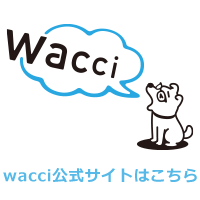wacci公式サイトはこちら